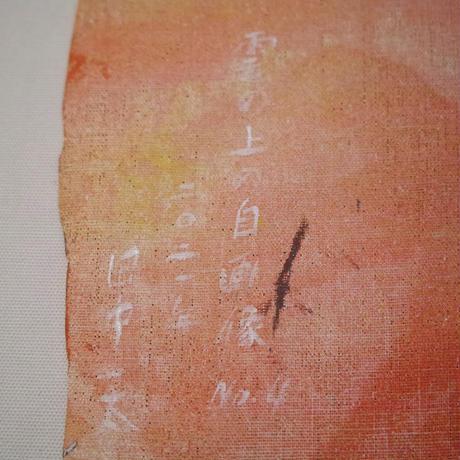 田中一太「雲の上の自画像4」415×240mm     Tanaka Ichita