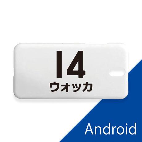 【特注品】Androidケース 「ゼッケン」ホワイト Galaxy Xperia ARROWS AQUOS Huawei【9日納期】