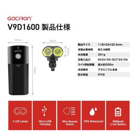 Gaciron(ガシロン) V9D1600 フロントライト(1600ルーメン)(旧ブラケット)