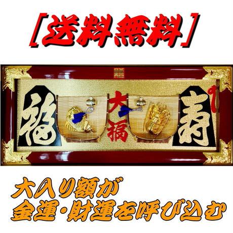 大入り額 福寿 海老・鯛35号【送料無料】