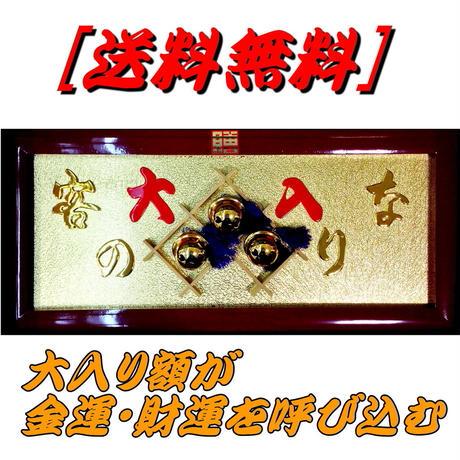 大入り額 客の鈴なり【送料無料】