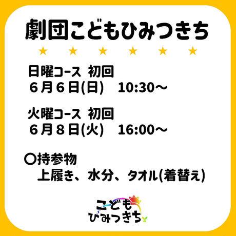 【日曜】劇団こどもひみつきち・3カ月コース