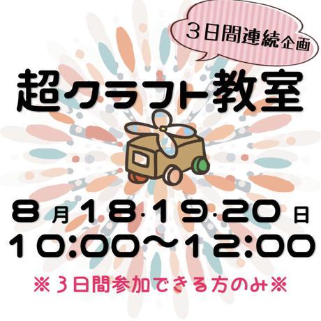 【8月18・19・20日】超★クラフト教室