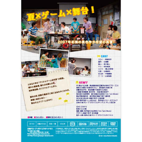 第17回公演『よれた僕らの水平思考』公演DVD