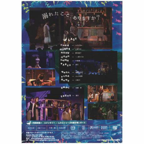第25回公演 『溺れるクジラ』公演DVD