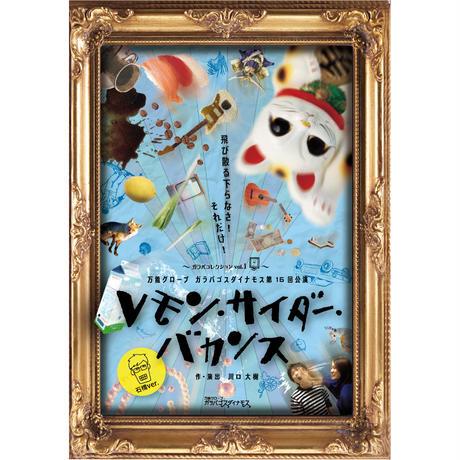 第16回公演『レモン・サイダー・バカンス』石橋ver 公演DVD