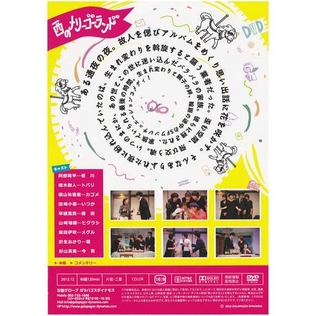 第21回公演『西のメリーゴーランド』公演DVD