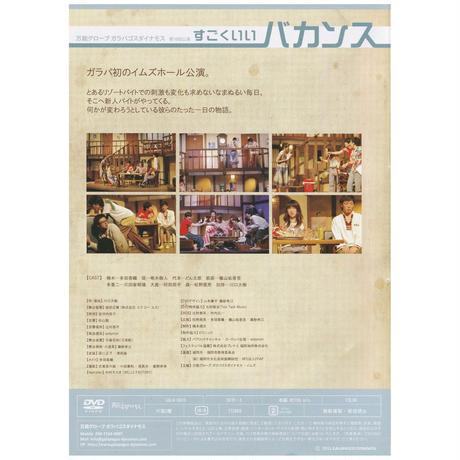第10回公演『すごくいいバカンス』公演DVD