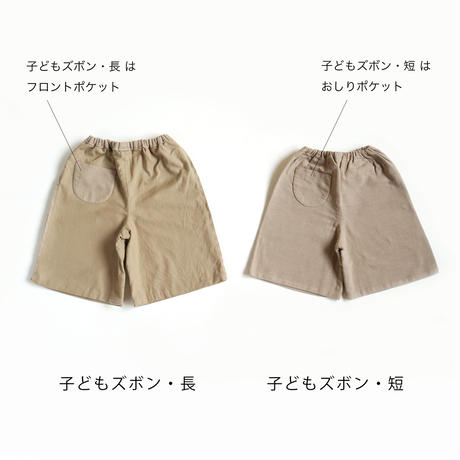 【百草オリジナル】子どもズボン・長(表地:厚地木綿/裏地:20/10ガーゼ)