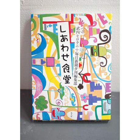 武内ヒロクニ「しあわせ食堂」挿絵原画 鶏つくね鍋