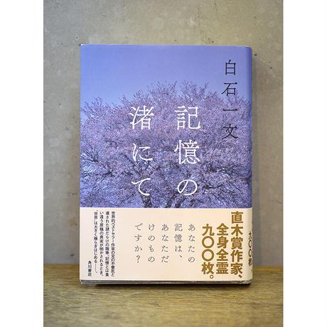 井上よう子「記憶の渚にて」挿絵原画207