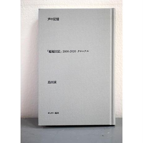 島田誠『声の記憶  「蝙蝠日記」2000ー2020クロニクル』