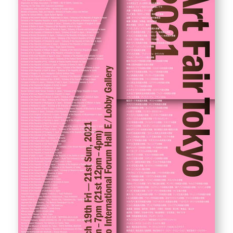 Drip color link -fiction Tokyo.♯2