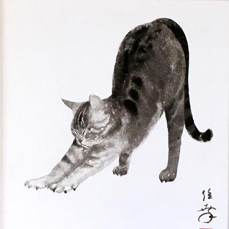 榎 俊幸 水墨画「ぐい〜っ!」