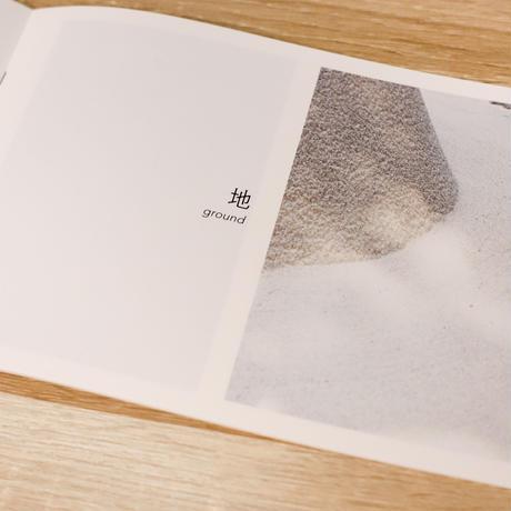 """西川善康写真展「garden」図録 / NISHIKAWA Yoshiyasu """"garden"""" exhibition catalog"""