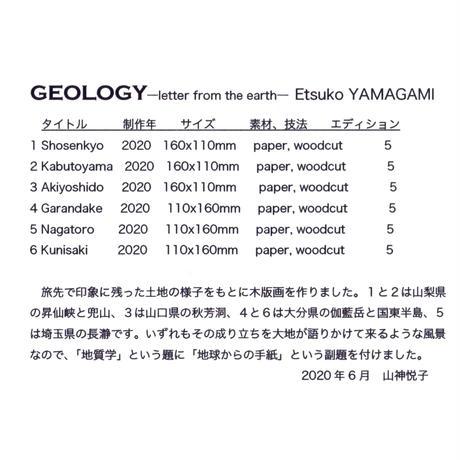 山神悦子 / GEOLOGY -letter from the earth-(木版画6点組作品)
