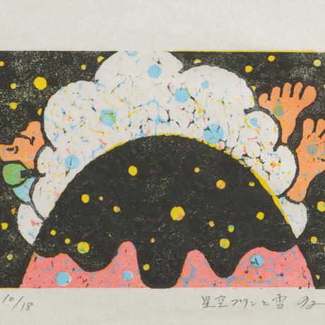野原邦彦 KUNIHIKO NOHARA 木版画 星空プリンと雪  Ed.18