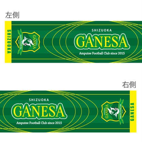 ガネーシャ静岡AFC応援マフラータオル