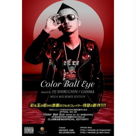 GANMA MIX CD【Color Ball Eye -REMIX EDITION- mixed by DJ SHIBUCHIN】