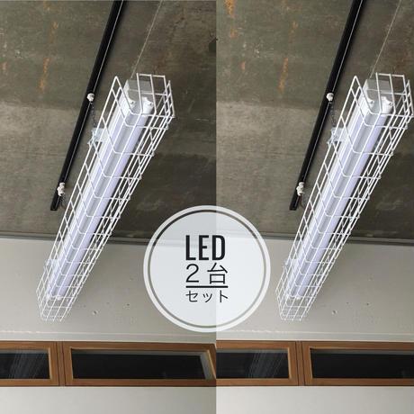 2台セット【W-2LG03】ダクトレール用LEDライト 笠なし ガード付き 2灯