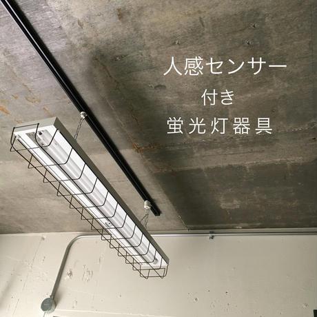 【W-1SEG】人感センサー付き ダクトレール用 蛍光灯器具