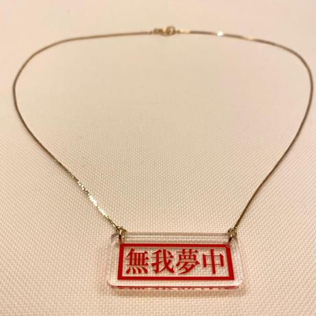 [BENICOTOY] 四文字熟語 ネックレス