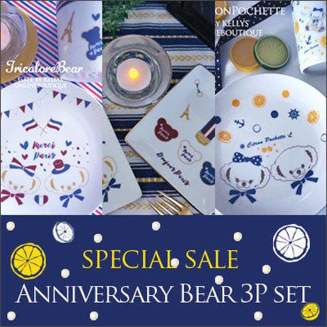 夏におススメ!【ネイビー系3枚】Anniversary Bear♡限定パック