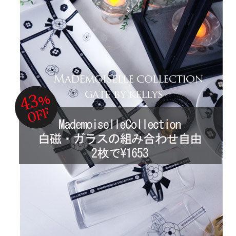 【限定価格!2枚セット】Mademoiselle白磁&ガラス組み合わせ自由¥2900⇒