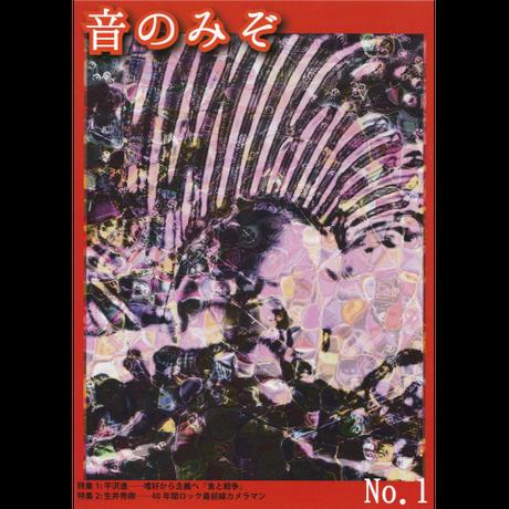 BOOK:音のみぞ No.1