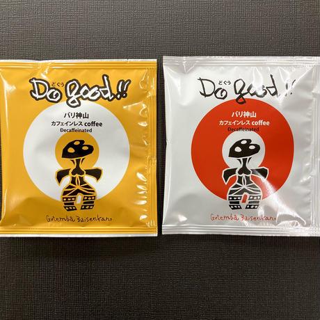 Do good!!(どぐう)バリ神山カフェインレス