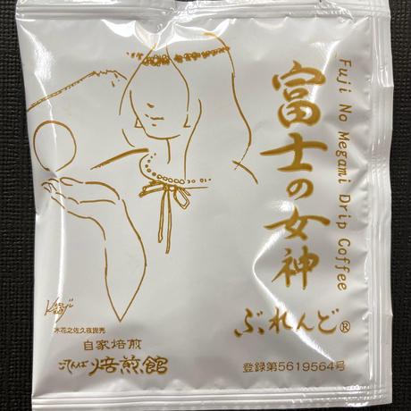 富士の女神ぶれんど