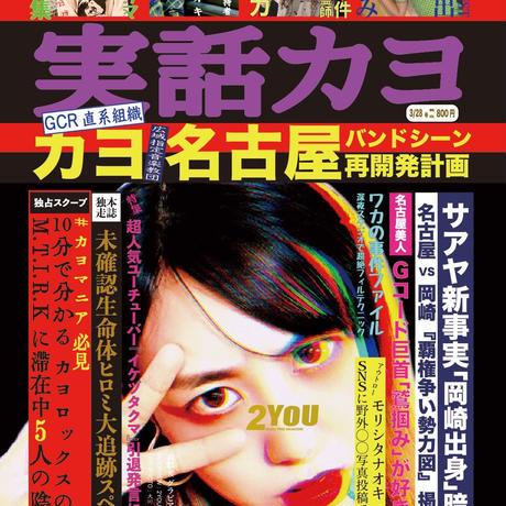 【カヨ】カヨ×2YOU MAGAZINE コラボZINE 『実話カヨ』