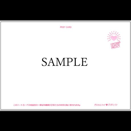 ハートカード(6枚入り×1、4枚入り×1) (3.9.16消印記念はがき1枚をプレゼント)