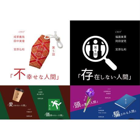 劇団大富豪 特別企画 配信公演「Regret」 第1話〜第6話