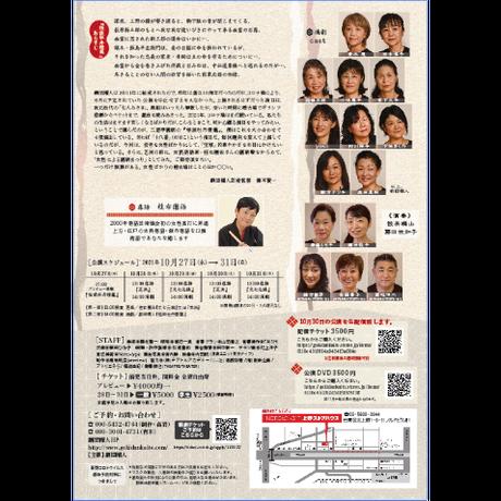 2021/10/30 劇団櫂人Presents えんちょうまつり 落語『芝浜』+演劇『怪談牡丹燈籠』 配信視聴チケット