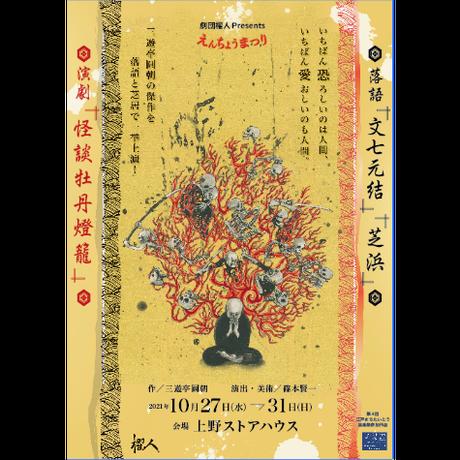 劇団櫂人Presents えんちょうまつり 落語『芝浜』+演劇『怪談牡丹燈籠』 公演DVD/Blu-ray