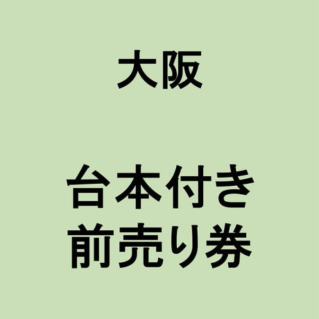 【大阪】台本付き前売券
