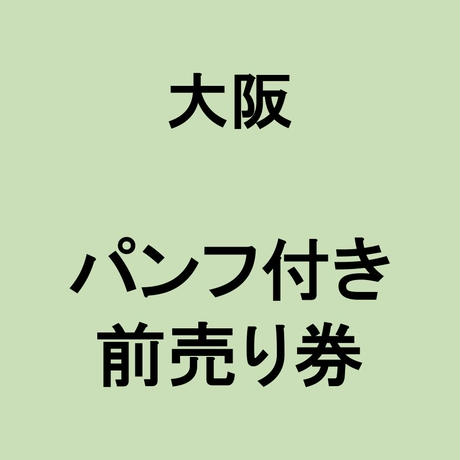 【大阪】パンフ付き前売券