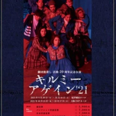 【大阪】ヤング券(U-22)