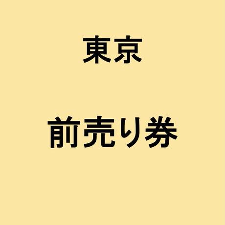 【東京】前売券
