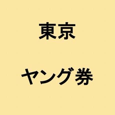 【東京】ヤング券(U-22)