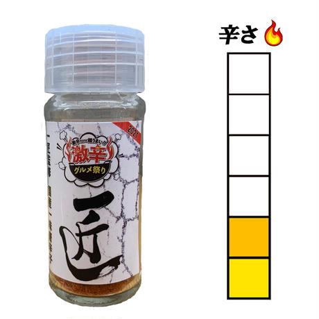 一味唐辛子「匠」(たくみ)2021/激辛グルメ祭り公式商品