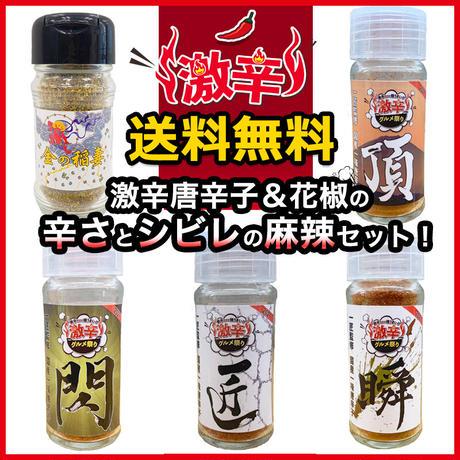 """激辛唐辛子&花椒 の""""辛さとシビレの麻辣セット"""""""