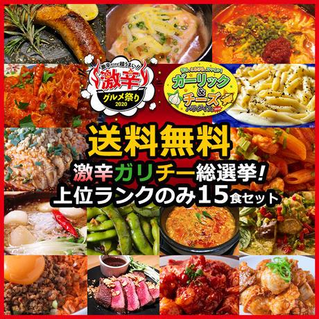 【8/1まで限定】総選挙! 上位ランクのみ15食セット