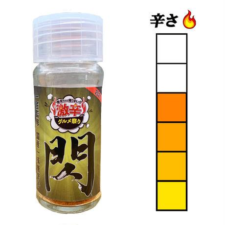 一味唐辛子「閃」(せん)2021/激辛グルメ祭り公式商品