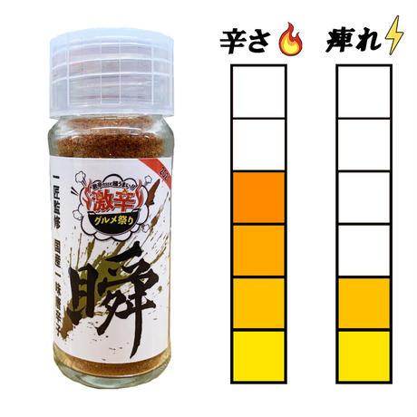 一味唐辛子「瞬」(しゅん)2021/激辛グルメ祭り公式商品