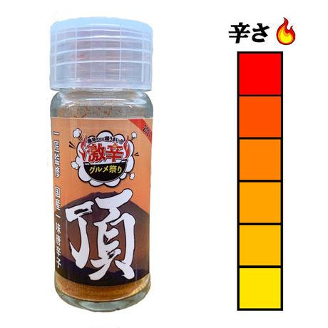 一味唐辛子「頂」(いただき)2021/激辛グルメ祭り公式商品