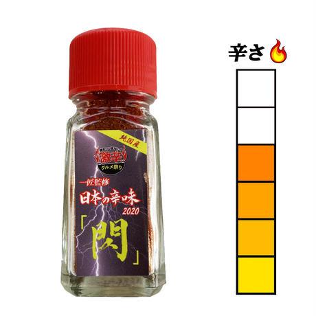 一味唐辛子「閃」(せん)/激辛グルメ祭り公式商品