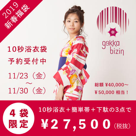 【2019福袋】10秒浴衣袋