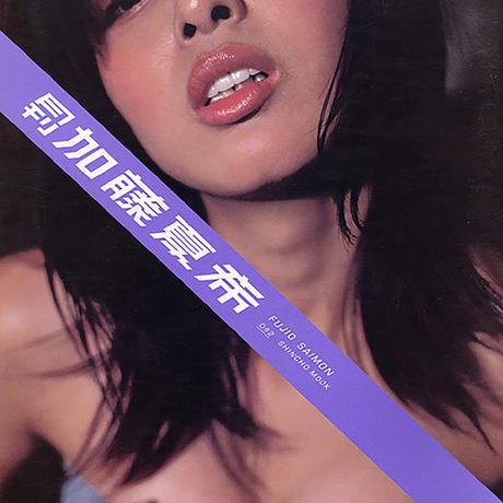 月刊加藤夏希